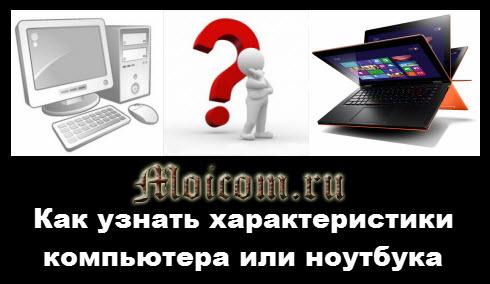 Как узнать характеристики компьютера или ноутбука