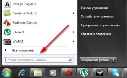 Найти программы и файлы