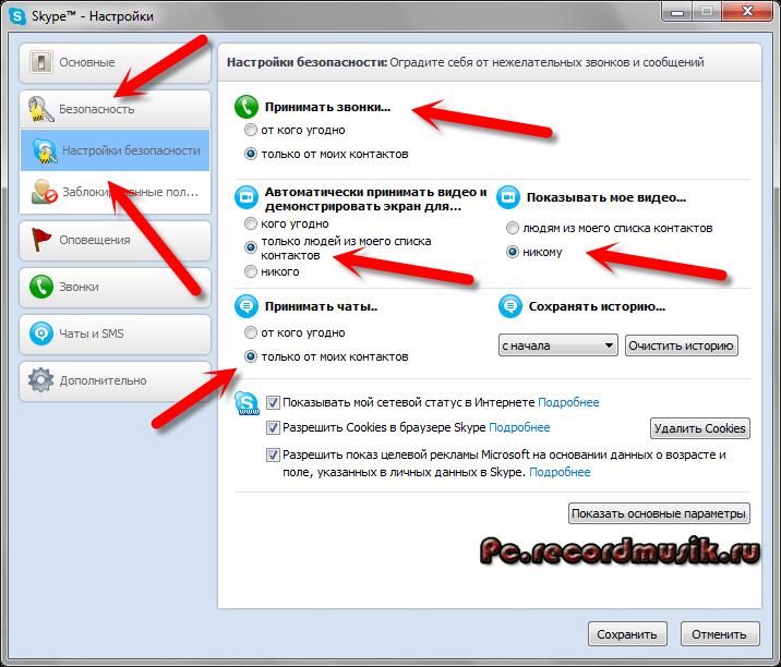 Как настроить скайп - настройки безопасности