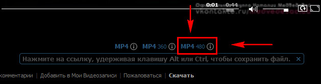 Как скачать видео с контакта - MP4 480