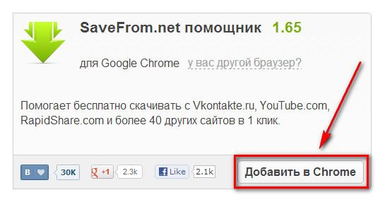 Как скачать видео с контакта - добавить в Chrome