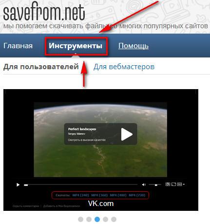 Как скачать видео с контакта - инструменты