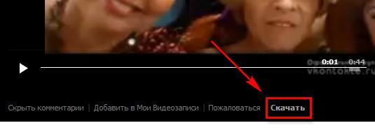Как скачать видео с контакта - кнопка скачать
