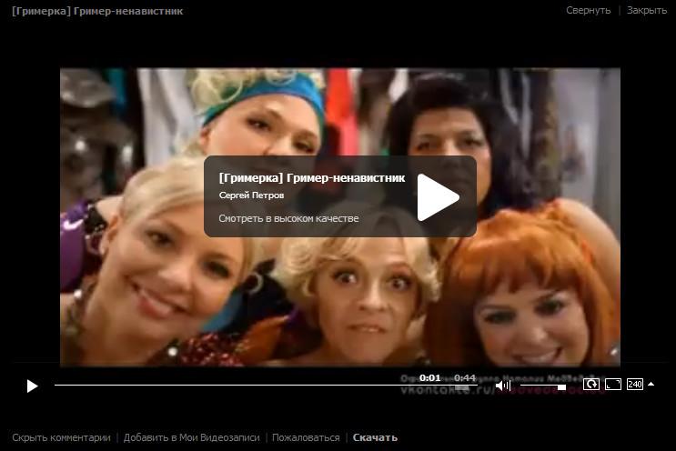 Как скачать видео в контакте - отдельное окно