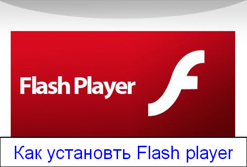 Как установить Flash player