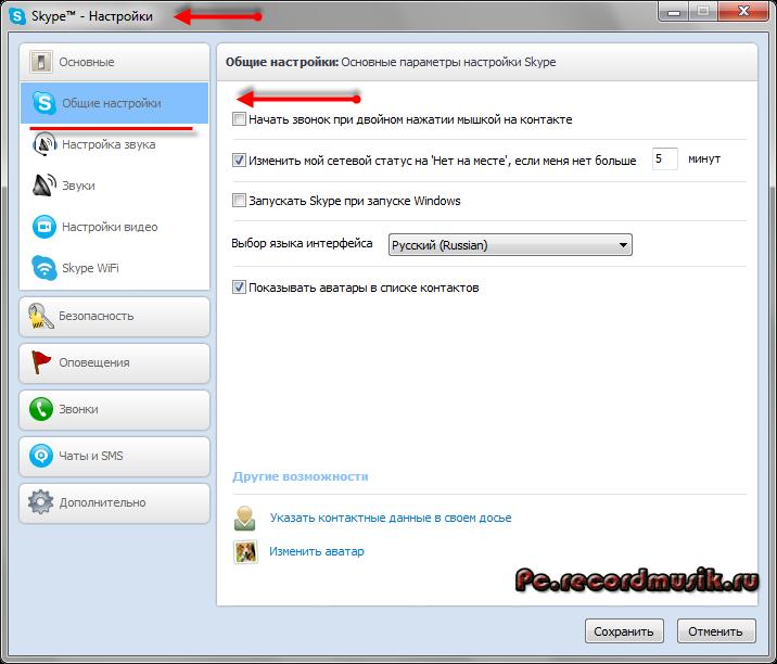 Как настроить скайп на компьютере - общие настройки
