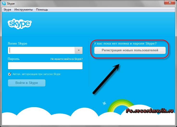 Как настроить скайп на компьютере - регистрация в скайпе