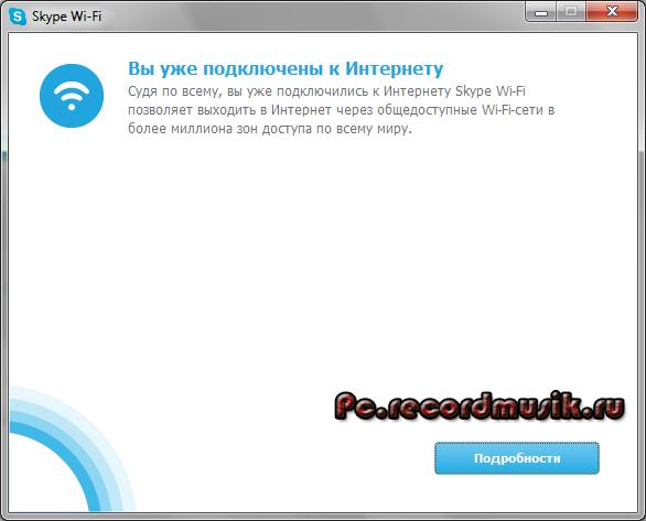 Как настроить скайп Wi-Fi