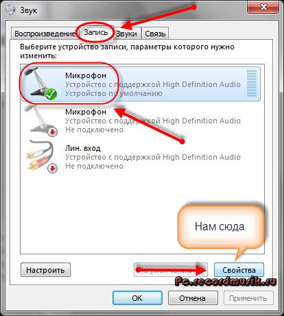 Как настроить скайп на компьютере - свойства микрофона