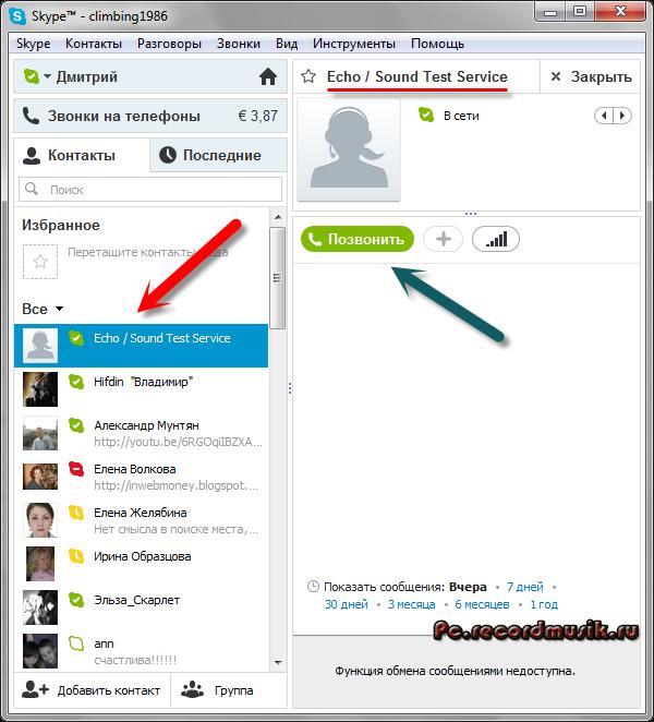 Как настройить скайп - тестовый звонок