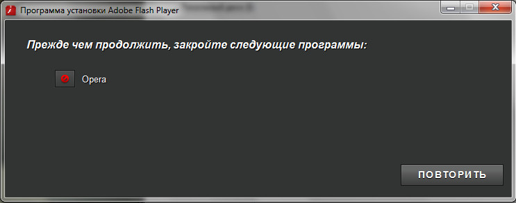 Уcтановить Flash player - закройте программы