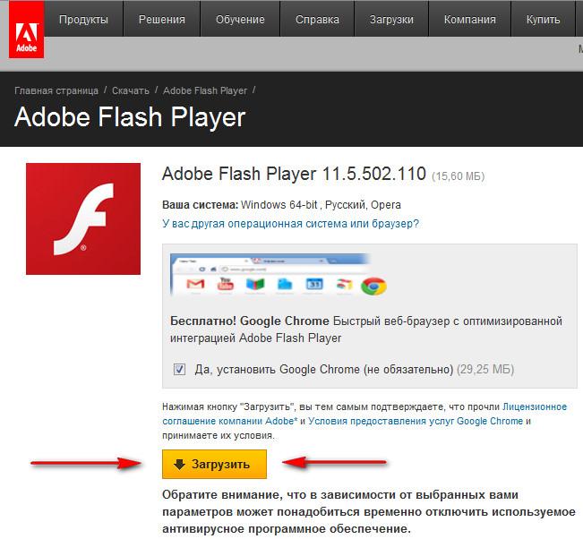 Установить Flash player - официальный сайт