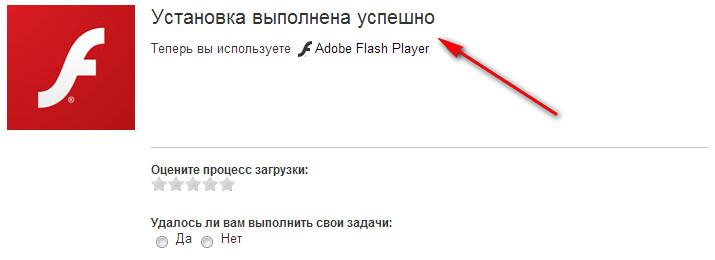 Установить Flash player - установка выполнена