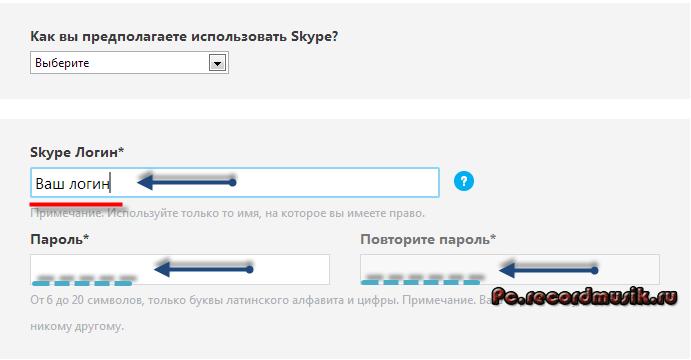 Как зарегистрироваться в скайпе - ваш логин
