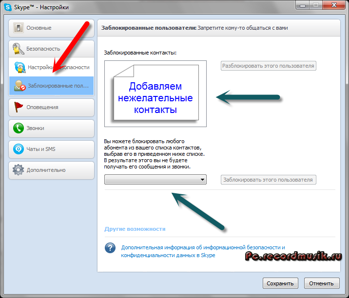Как настройить скайп - заблокированные пользователи