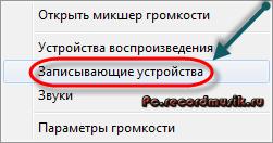 Как настроить скайп на компьютере - записывающие устройства