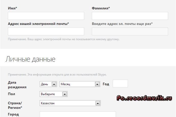 Как зарегистрироваться в скайпе - заполняем данные
