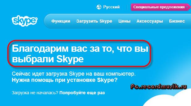 Как настроить скайп на компьютере - благодарим Вас