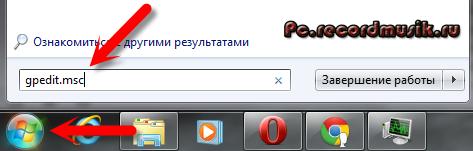 Диспетчер задач - выполнить - gpedit.msc