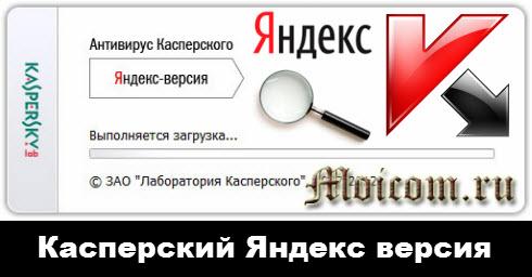 Касперский Яндекс версия
