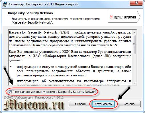 Касперский яндекс версия - kaspersky security network