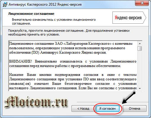 Касперский яндекс версия - лицензионное соглашение