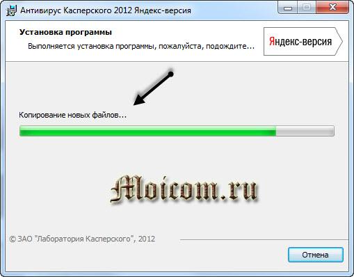 Касперский яндекс версия - установка программы