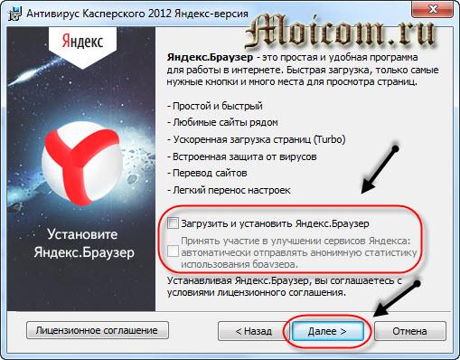 Касперский яндекс версия - яндекс браузер