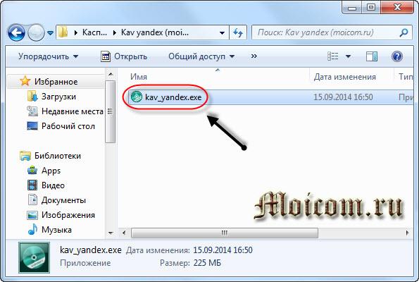 Касперский яндекс версия - запускаем программу