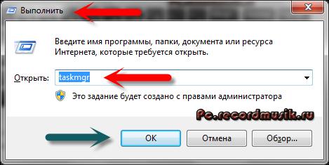 Task manager - выполнить - taskmgr