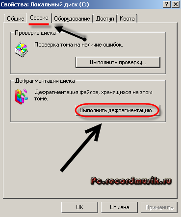 Дефрагментация Windows XP - сервис