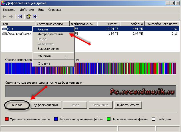 Как сделать дефрагментацию диска - анализ