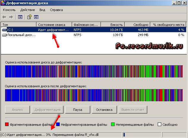 Как сделать дефрагментацию диска - идет дефрагментация