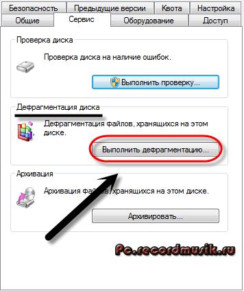 Как сделать дефрагментацию диска - выполнить