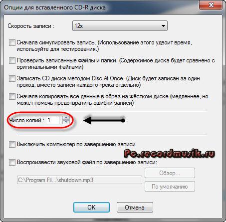 Как записать музыку на диск - число копий