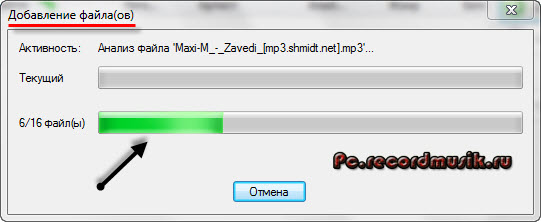 Как записать музыку на диск - добавление файла(ов)