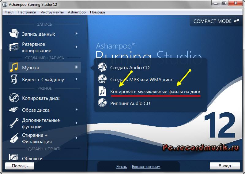 Как записать музыку на диск - копировать файлы
