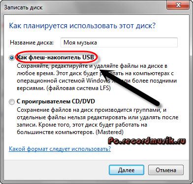 Как записать музыку на диск - накопитель USB