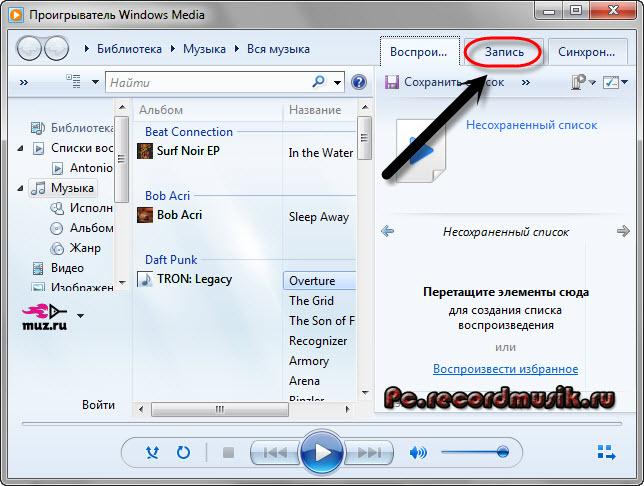 Как записать музыку на диск - вкладка запись