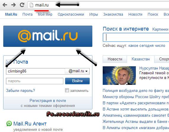 Регистрация в майле - mail.ru