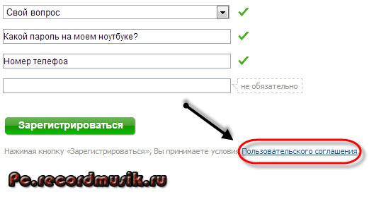 Регистрация в майле - пользовательское соглашение