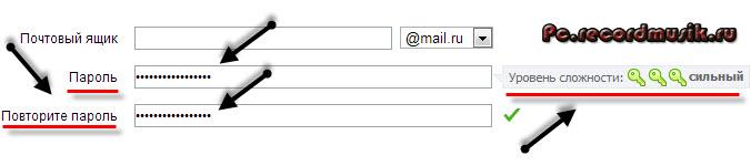 Регистрация в майле - создание пароля