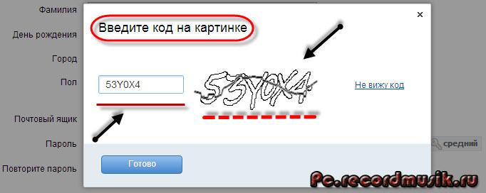 Регистрация в майле - введите код