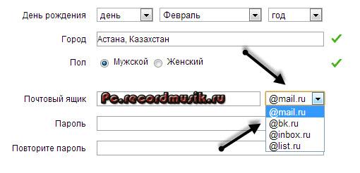 Регистрация в майле - выбор окончания
