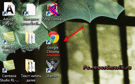 Регистрация в майле - заходим в Google Chrome