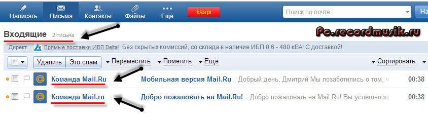 Создание почтового ящика - два письма