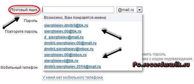 Создание почтового ящика - выбор имени