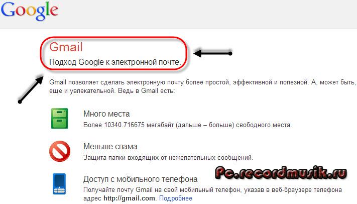 Регистрация в google - Gmail