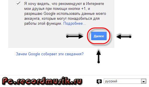 Регистрация в google - далее