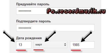 Регистрация в google - дата рождения